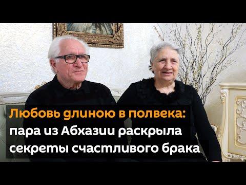 Любовь длиною в полвека: пара из Абхазии раскрыла секреты счастливого брака