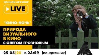 Ночной АРХЭфир «Кино-ночь» с Олегом Грозновым «Природа визуального в кино»