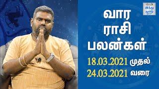 Weekly Horoscope 18/03/2021 to 24/03/2021 | வார ராசி பலன்கள் | Vara Rasi Palan | Hindu Tamil Thisai