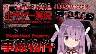 事故物件…!? 黒塗りの高級車と40円 【鼓膜破壊注意!!】
