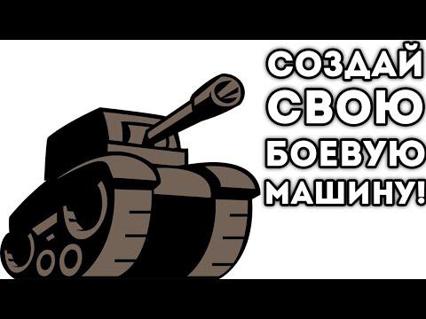 СОЗДАЙ СВОЮ БОЕВУЮ МАШИНУ!