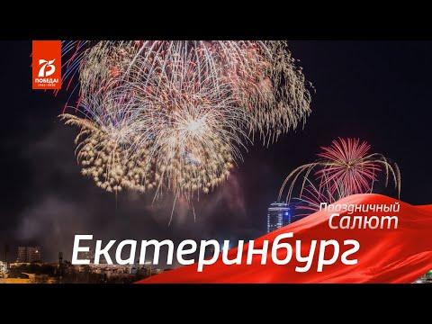 Екатеринбург. Праздничный салют 24 июня 2020. Полное видео