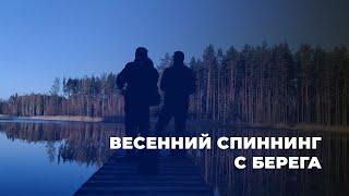 Спиннинг с берега РЫБАЛКА на ЩУКУ 2021 Браславские озера Ловля щуки на спиннинг весной