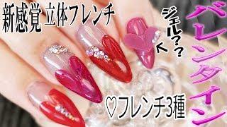 【ハートフレンチジェルネイルのやり方】立体フレンチで3種の可愛い宝石風ハートフレンチジェルネイルのやり方