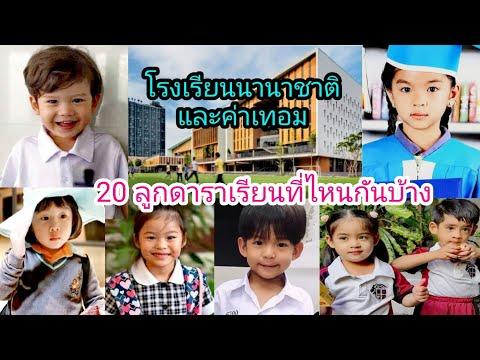 เปิดโรงเรียนนานาชาติ 20 ลูกดาราเรียนไหนกันบ้าง พร้อมค่าเทอมที่ไม่ธรรมดาจริง ๆ