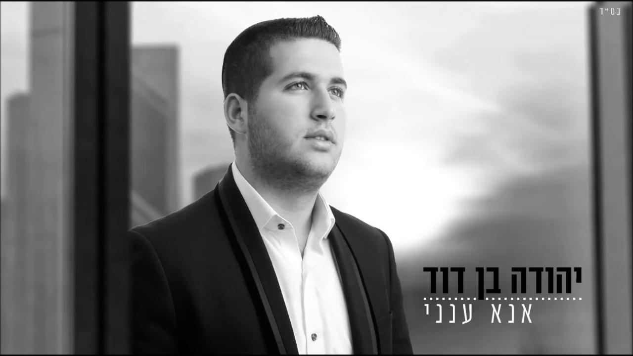 יהודה בן דוד - אנא ענני | Yehuda Ben David - Ana Aneni