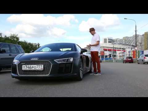 GRAND тест. Вып. 58. Audi R8