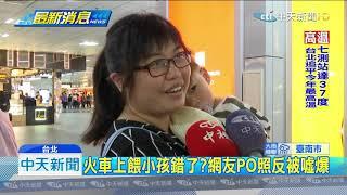 20190710中天新聞 火車能吃東西?網友PO媽餵孩照 反遭打臉沒常識
