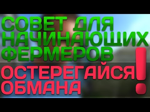 видео: Совет для начинающих фермеров // Остерегайся обмана! // Жизнь в деревне