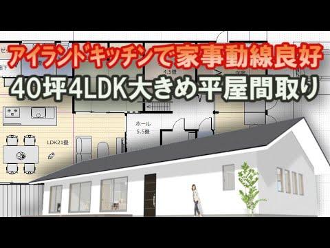 40坪4LDKの広めの平屋の間取り図 アイランドキッチンで家事動線の良い住宅プラン ファミリークロゼットのある家 Clean and healthy Japanese house design