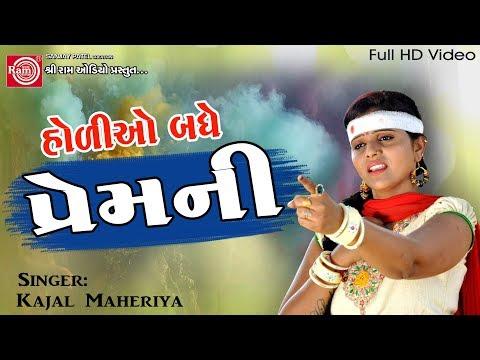 Holiyo Badhe Premni ||Kajal Maheriya...