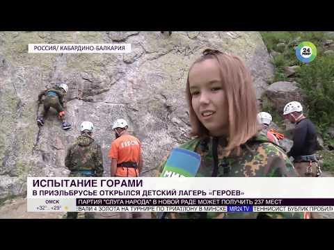 Сюжет телеканала МИР 24 о лагере ГЕРОИ в Приэльбрусье