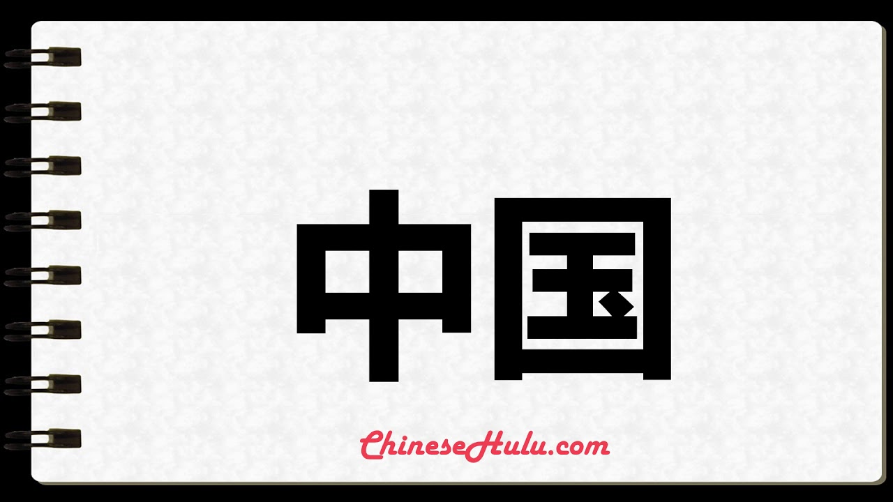 How to Write China in Chinese - YouTube