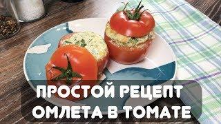 Быстрый Рецепт Омлета в Томате