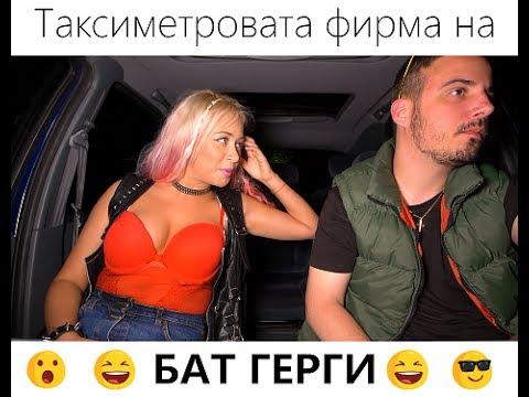 Таксиметровата фирма на Бат Герги