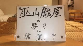 巫山戯屋の勝手に営業中♯43 thumbnail