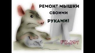 Простой ремонт компьютерной мышки, сделай сам!!!!!