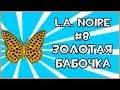 Прохождение Игры L.A. Noire - Золотая Бабочка #8