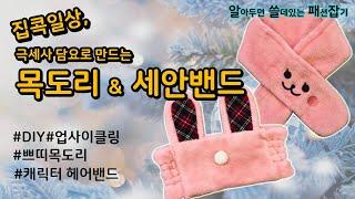 집콕일상, 극세사 담요로 만드는 쁘띠목도리 & …
