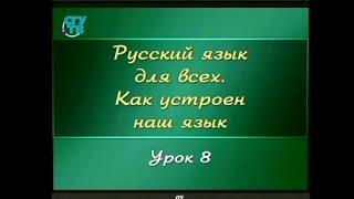 Русский язык для детей. Урок 1.8. Звуки твердые и мягкие