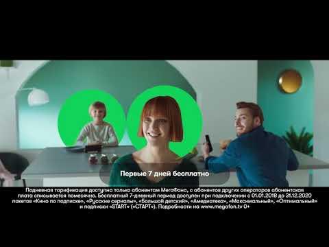 Реклама МегаФон ТВ с Ильей Лагутенко - песня Невеста