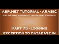 Logging exception to database in arabic