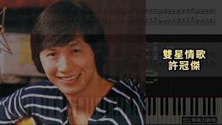 雙星情歌, 許冠傑 (鋼琴教學) Synthesia 琴譜 Sheet Music