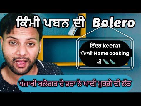 Punjabi vlogger di kutekhani vich roast hoye panjabi home cooking inder keerat & kimipawan
