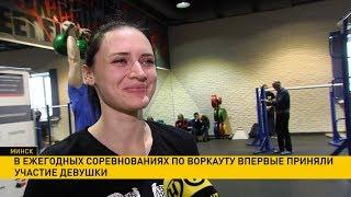 Девушки впервые участвовали в ежегодных соревнованиях по воркауту в Минске