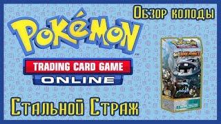Pokemon TCG Online | Обзор колоды Стальной страж