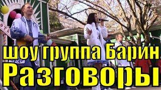 Песня Разговоры шоу группа Барин русские народные песни про любовь