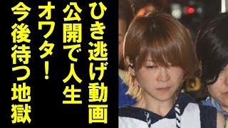 吉澤ひとみの「ひき逃げ動画」公開で供述のウソがバレバレ!これから待っている地獄とは?