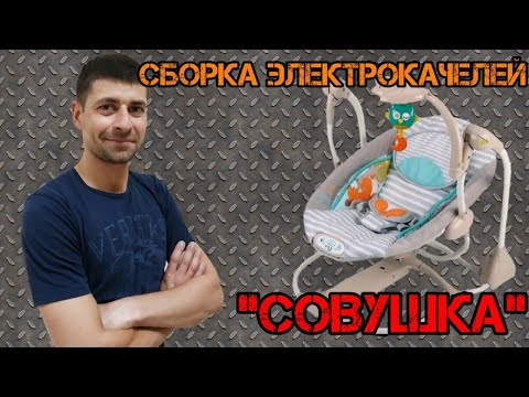 """Сборка электрокачелей """"Совушка"""" арт. 63578. Обзор детских товаров."""