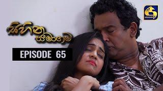 SIHINA SAMAGAMA Episode 65 ||''සිහින සමාගම'' || 31st August 2020 Thumbnail