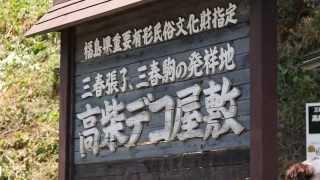 三春駒 三春張り子発祥の地「 高柴デコ屋敷」(郡山市西田町高柴)