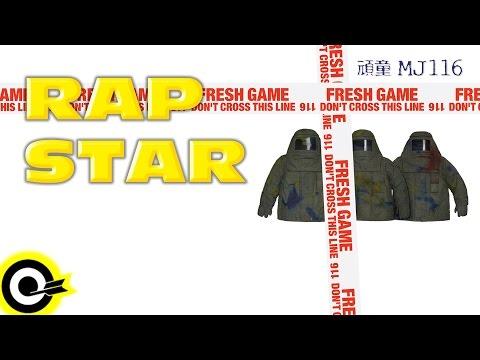 頑童MJ116【Rap Star】Official Lyric Video