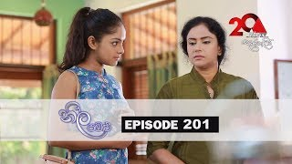 Neela Pabalu | Episode 201 | 15th February 2019 | Sirasa TV Thumbnail