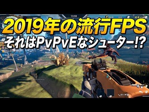 2019年の流行FPSはPvPvEジャンルかも!?|The Cycle【ゆっくり実況】