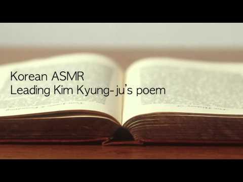 [Korean ASMR] Reading Kim Kyung-ju's poem and comment / 한국어 책읽기 ASMR