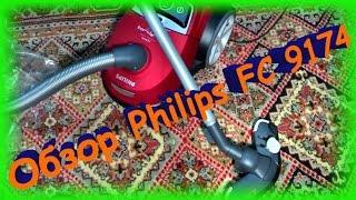Philips FC 9174 Обзор мощного пылесоса