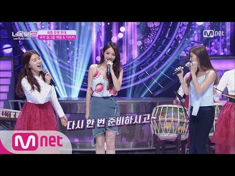 I Can See Your Voice 3 추석맞이! '다비치&국악걸그룹' 듀엣무대~ '8282' 160915 EP.12
