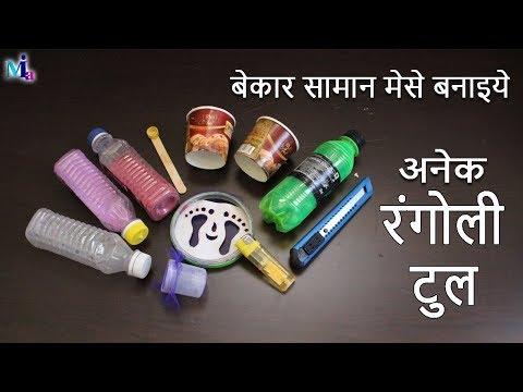 6+ DIY Diwali Rangoli Making Tool   Diwali Special Rangoli Tools  mima easy art design