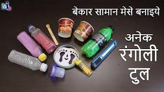 6+ DIY Diwali Rangoli Making Tool | Diwali Special Rangoli Tools |mima easy art design