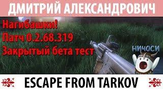 [Escape From Tarkov] Нагибашки! Патч 0.2.68.319! Закрытый бета тест!
