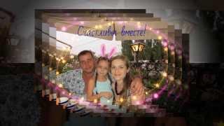 Поздравление с годовщиной свадьбы! Розовая свадьба-10 лет семье Резниковых.(, 2013-08-12T22:23:32.000Z)