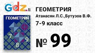 № 99 - Геометрия 7-9 класс Атанасян