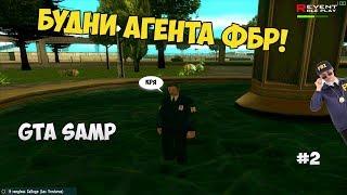 БУДНИ АГЕНТА ФБР! #2 Revent RP GTA SAMP