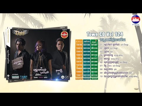 【Official Full Album】Town CD Vol 124   New Khmer Song