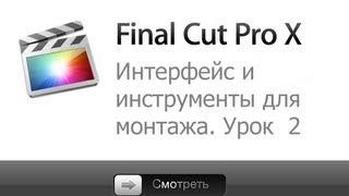 FinalCutX - Интерфейс и инструменты для монтажа. Часть 2