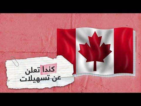 كندا تعلن عن تسهيلات لاستقبال أكثر مليون مهاجر   RT Play